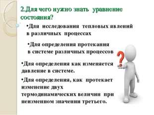 2.Для чего нужно знать уравнение состояния? Для исследования тепловых явлений