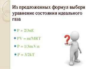 Из предложенных формул выбери уравнение состояния идеального газа P = 2/3nE P