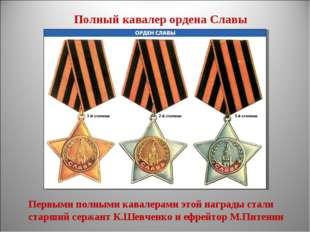 Полный кавалер ордена Славы Первыми полными кавалерами этой награды стали ста