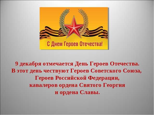 9 декабря отмечается День Героев Отечества. В этот день чествуют Героев Совет...