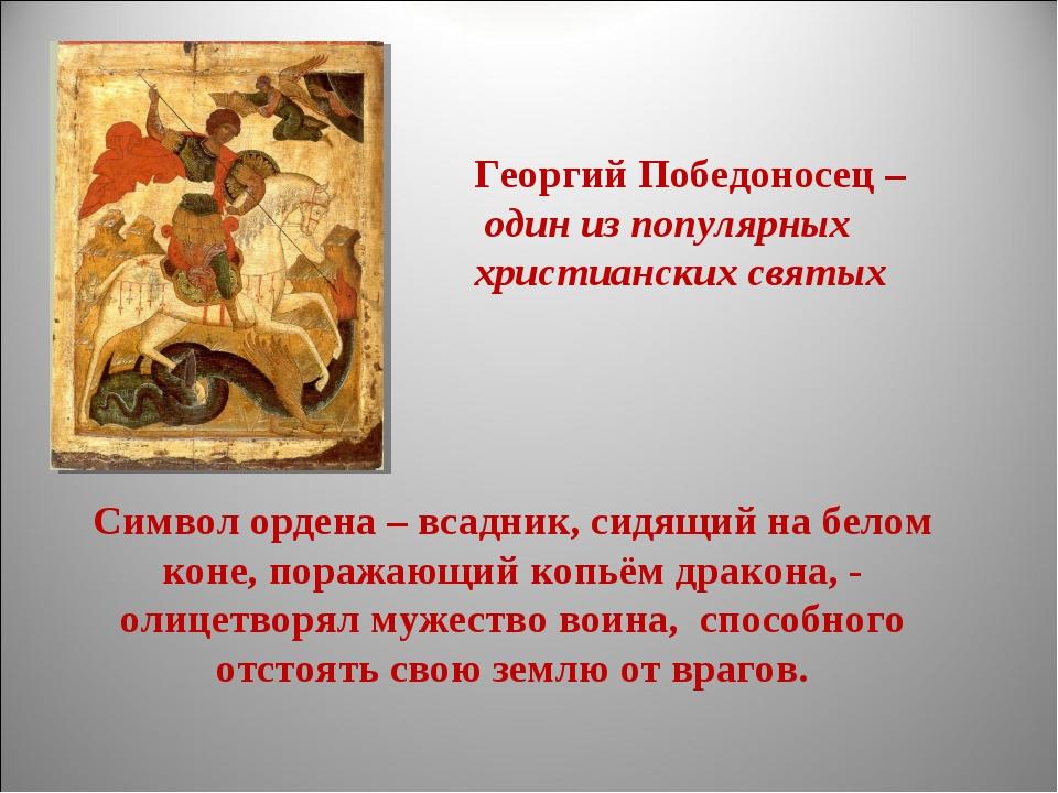 Символ ордена – всадник, сидящий на белом коне, поражающий копьём дракона, -...