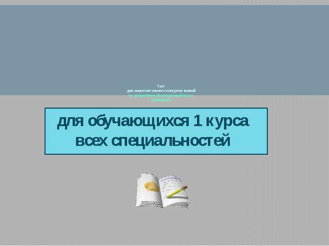 Тест для самостоятельного контроля знаний по дисциплине «Иностранный язык» (...