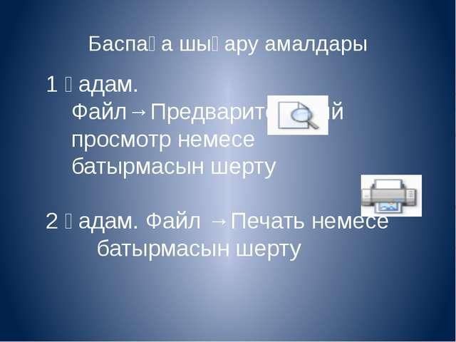 Баспаға шығару амалдары 1 қадам. Файл→Предварительный просмотр немесе батырма...