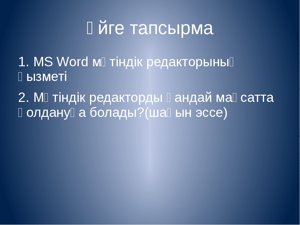 Үйге тапсырма 1. MS Word мәтіндік редакторының қызметі 2. Мәтіндік редакторды...