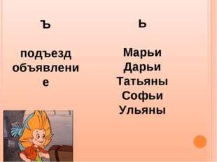 Ъ подъезд объявление Ь Марьи Дарьи Татьяны Софьи Ульяны