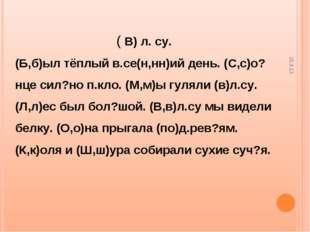 15.4.13 ( В) л. су. (Б,б)ыл тёплый в.се(н,нн)ий день. (С,с)о?нце сил?но п.кло