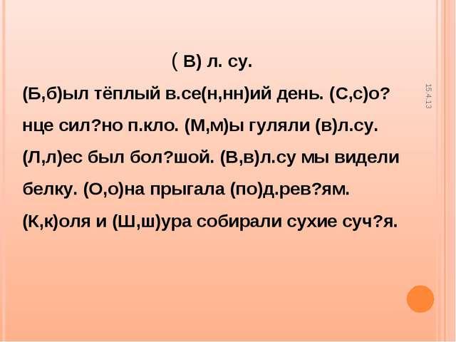 15.4.13 ( В) л. су. (Б,б)ыл тёплый в.се(н,нн)ий день. (С,с)о?нце сил?но п.кло...