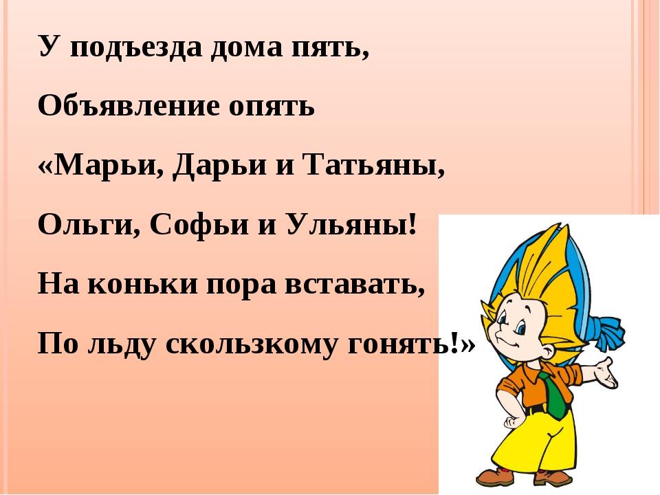 У подъезда дома пять, Объявление опять «Марьи, Дарьи и Татьяны, Ольги, Софьи...