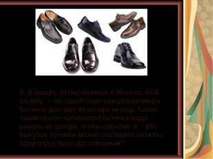 8. В шкафу 10 пар ботинок с 36-го по 45-й размер - по одной паре каждого разм