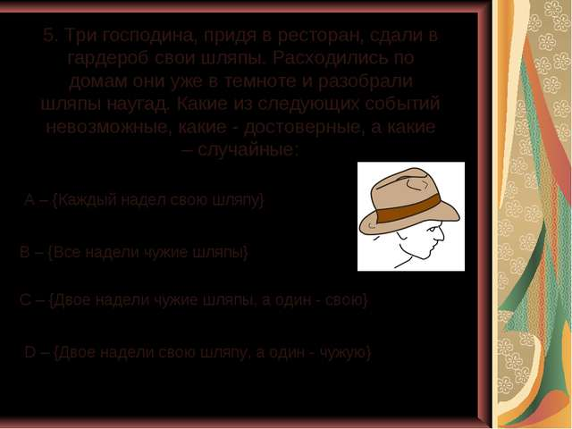 5. Три господина, придя в ресторан, сдали в гардероб свои шляпы. Расходились...
