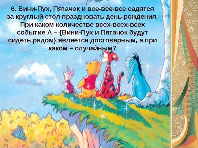 6. Вини-Пух, Пятачок и все-все-все садятся за круглый стол праздновать день р...