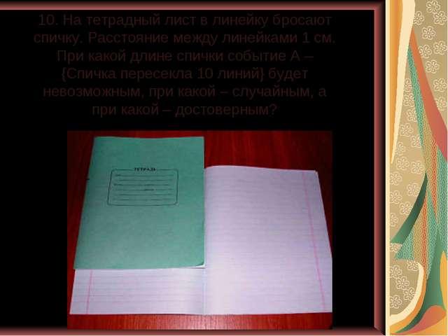 10. На тетрадный лист в линейку бросают спичку. Расстояние между линейками 1...