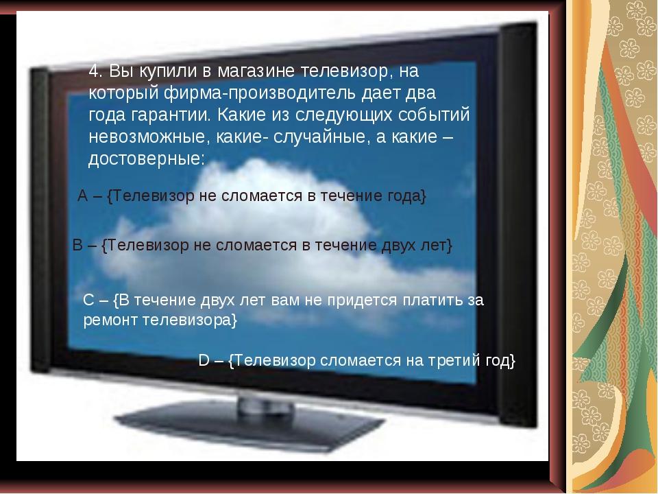 4. Вы купили в магазине телевизор, на который фирма-производитель дает два го...