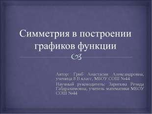 Автор: Гриб Анастасия Александровна, ученица 8 В класс, МБОУ СОШ №44 Научный