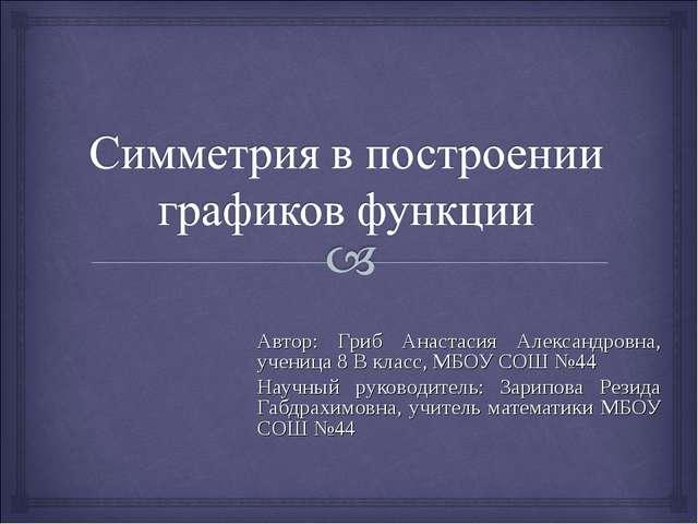 Автор: Гриб Анастасия Александровна, ученица 8 В класс, МБОУ СОШ №44 Научный...