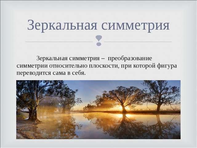 Зеркальная симметрия – преобразование симметрии относительно плоскости, при...