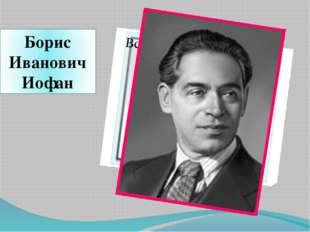 Борис Иванович Иофан