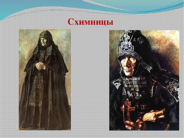 Схимницы