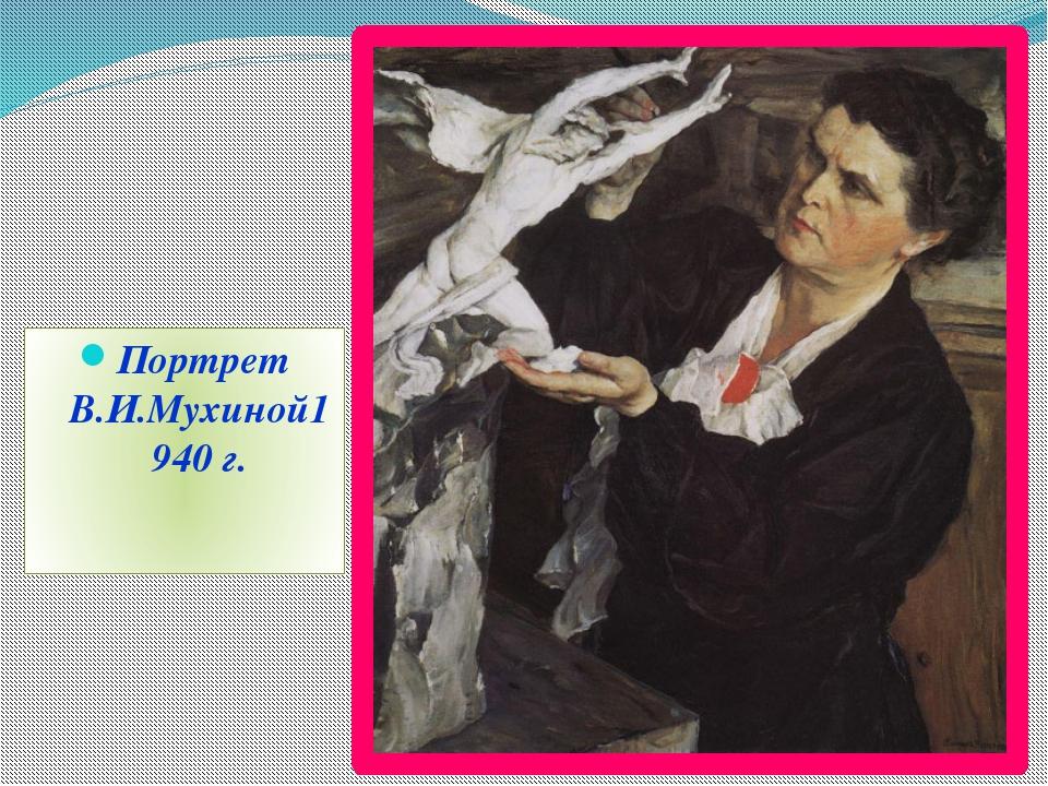 Портрет В.И.Мухиной1940 г.