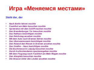 Игра «Меняемся местами» Steht der, der Nach Berlin fahren mochte Frankfurt am