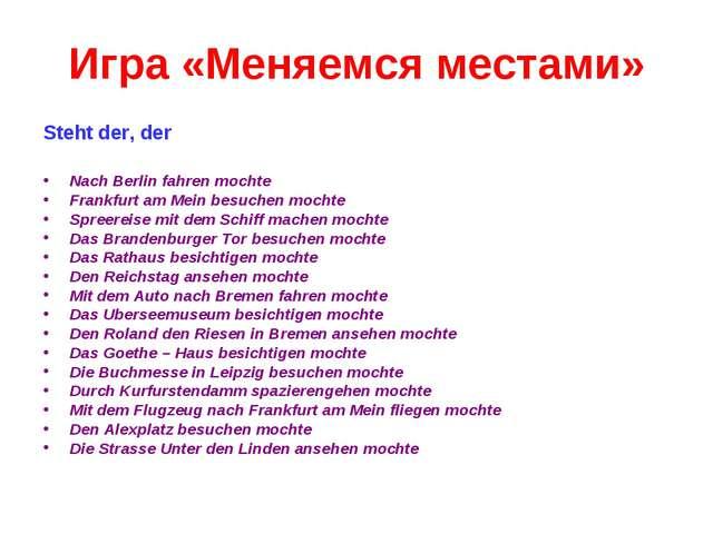 Игра «Меняемся местами» Steht der, der Nach Berlin fahren mochte Frankfurt am...