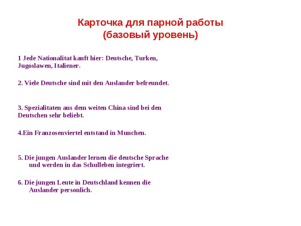 Карточка для парной работы (базовый уровень) 1 Jede Nationalitat kauft hier:...