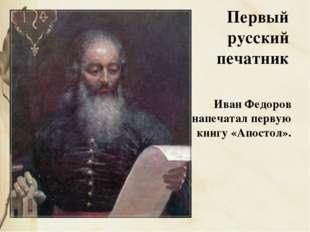 Первый русский печатник Иван Федоров напечатал первую книгу «Апостол».