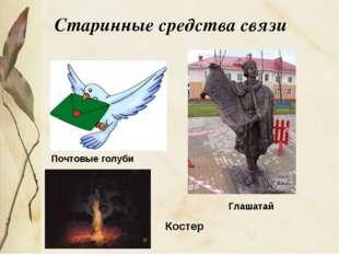 Старинные средства связи Почтовые голуби Глашатай Костер