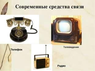 Современные средства связи Телефон Телевидение Радио