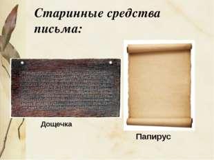 Старинные средства письма: Дощечка Папирус