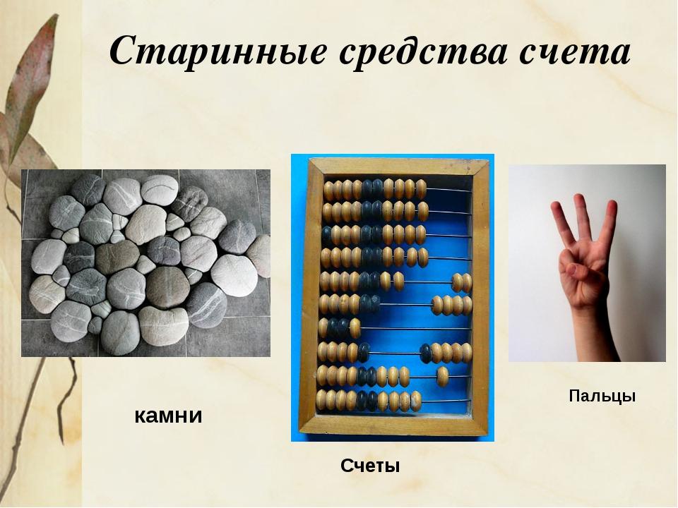 Старинные средства счета камни Пальцы Счеты