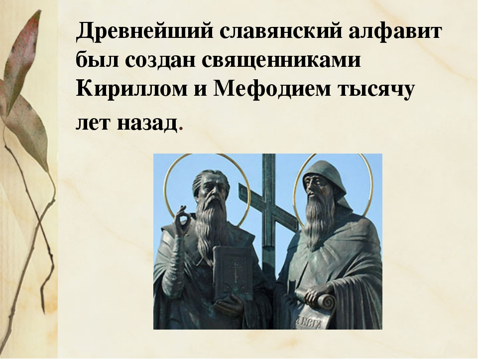 Древнейший славянский алфавит был создан священниками Кириллом и Мефодием тыс...