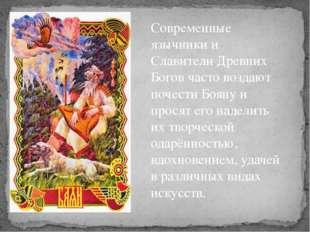Современные язычники и Славители Древних Богов часто воздают почести Бояну и