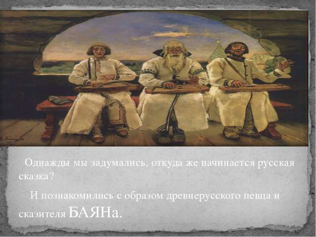 Однажды мы задумались, откуда же начинается русская сказка? И познакомились...