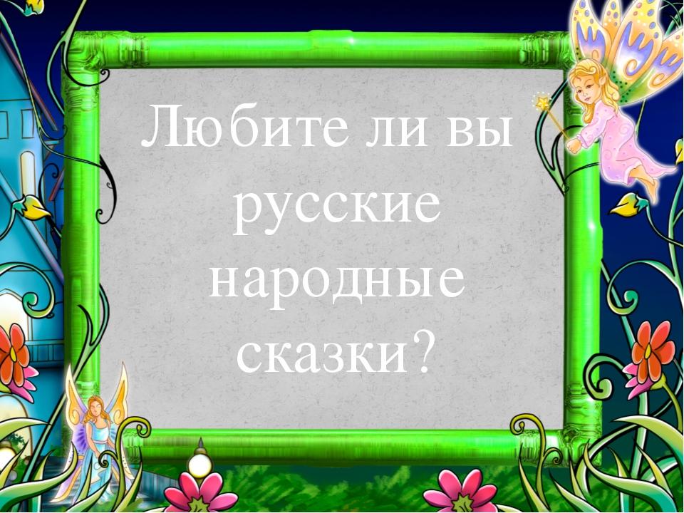 Любите ли вы русские народные сказки?