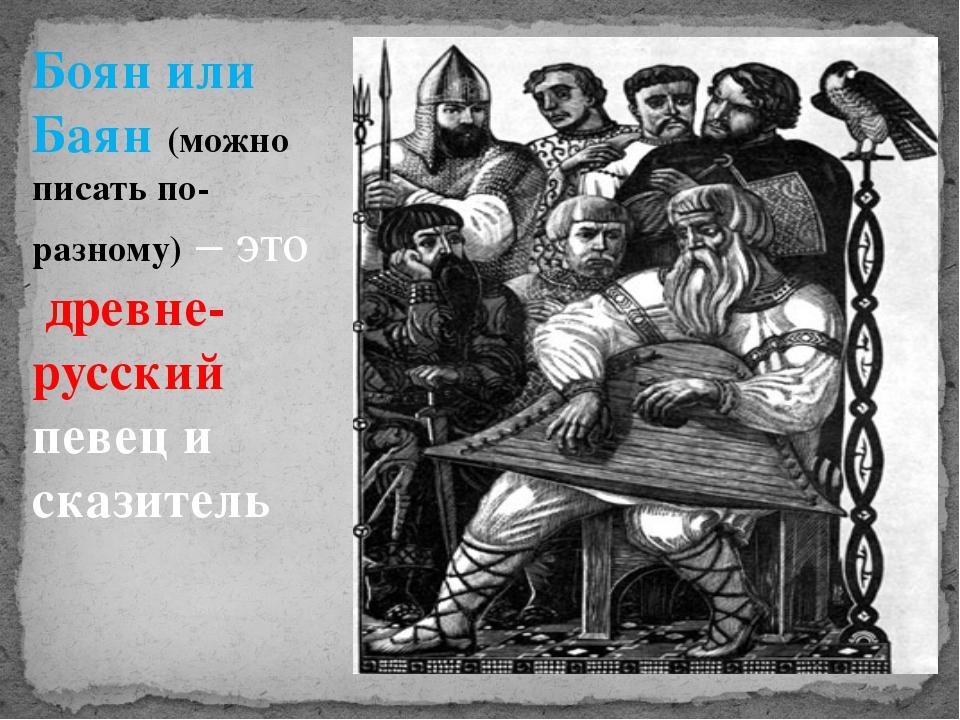 Боян или Баян (можно писать по-разному) – это древне- русский певец и сказит...