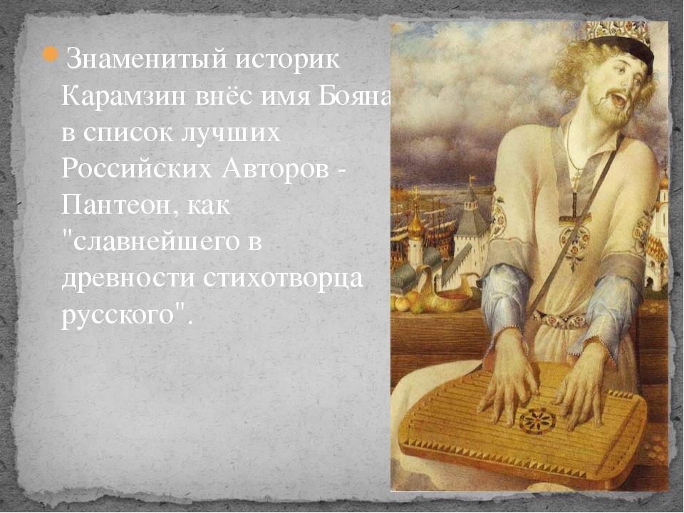 Знаменитый историк Карамзин внёс имя Бояна в список лучших Российских Авторо...