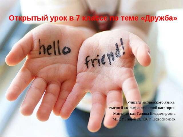 Открытый урок в 7 классе по теме «Дружба» Учитель английского языка высшей кв...