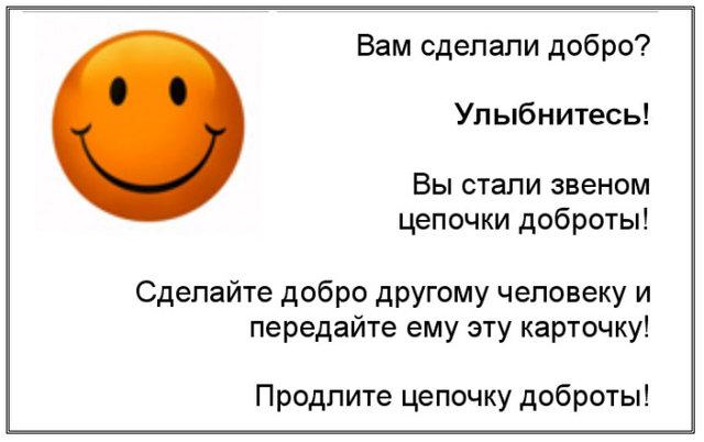 C:\Users\6417\Desktop\Рисунки\Мотиваторы\Цепочка Доброты..jpeg
