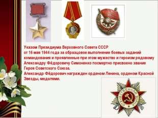 Указом Президиума Верховного Совета СССР от 16 мая 1944 года за образцовое в