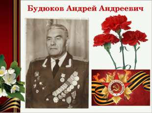 Будюков Андрей Андреевич