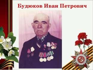 Будюков Иван Петрович