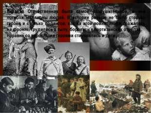 Великая Отечественная была самой разрушительной, в ней погибли миллионы людей