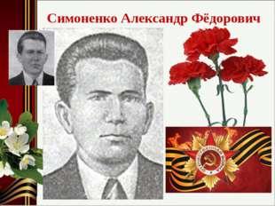 Симоненко Александр Фёдорович