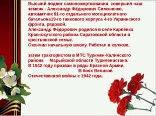 Высший подвиг самопожертвования совершил наш земляк - Александр Фёдорович Си