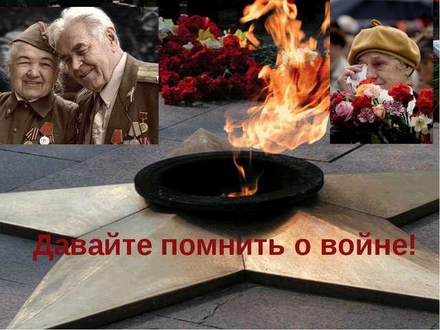 Давайте помнить о войне!