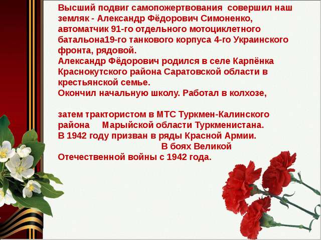Высший подвиг самопожертвования совершил наш земляк - Александр Фёдорович Си...