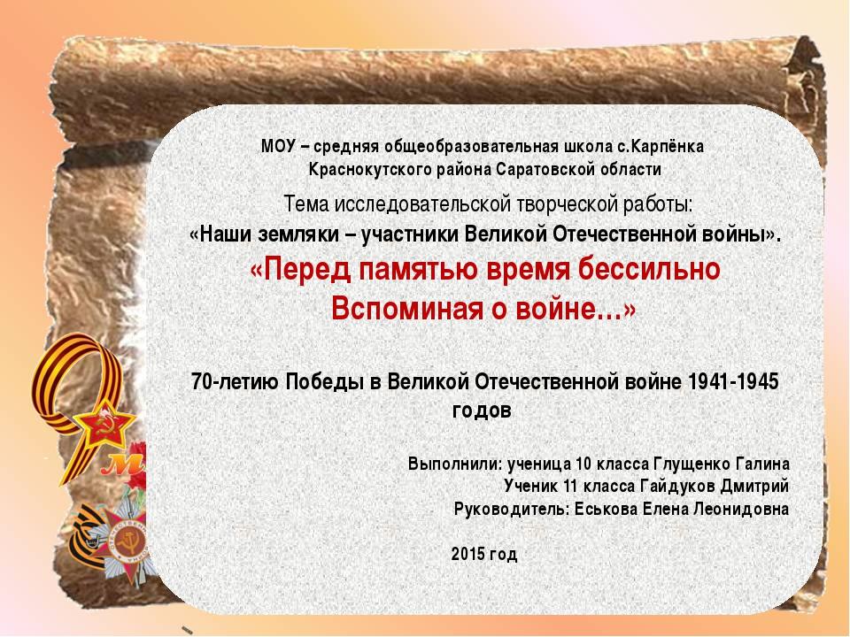 МОУ – средняя общеобразовательная школа с.Карпёнка Краснокутского района Сара...