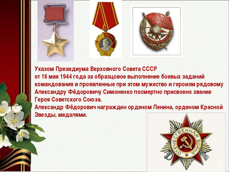 Указом Президиума Верховного Совета СССР от 16 мая 1944 года за образцовое в...