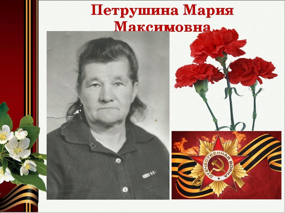 Петрушина Мария Максимовна